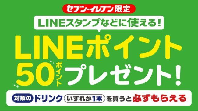 LINEスタンプなどに使えるLINEポイント