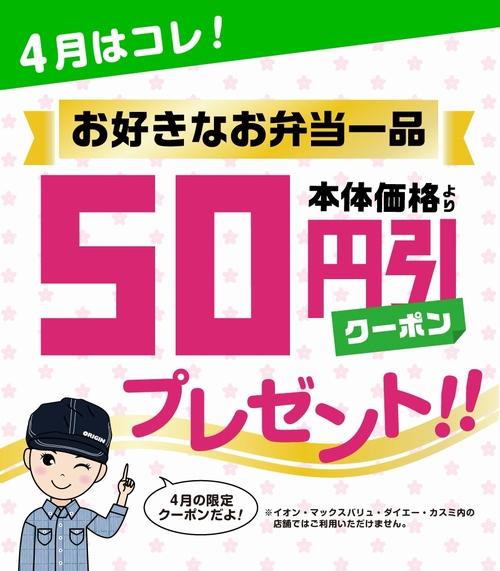 4月は弁当50円引き