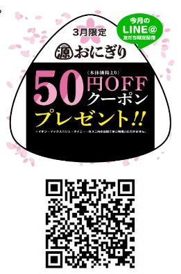 源おにぎり50円引きクーポン