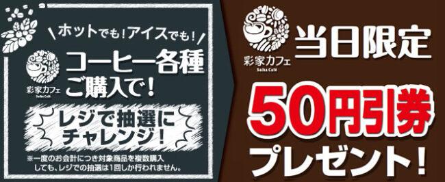 当日限定50円引券