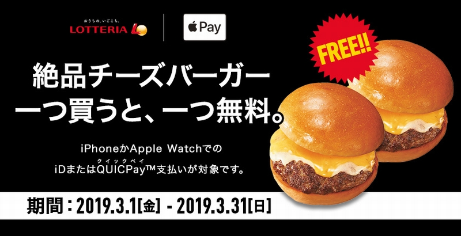 Apple Payキャンペーン