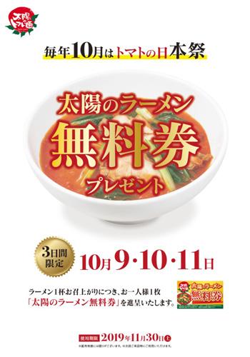 毎年10月はトマトの日本祭
