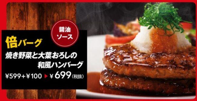 醤油ソース