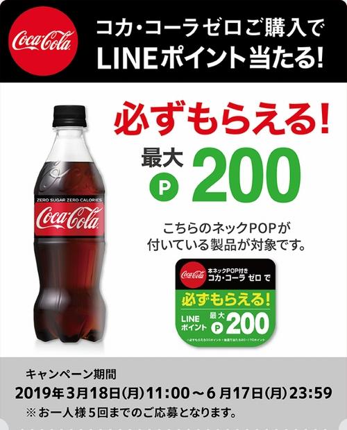 コカ・コーラゼロ購入キャンペーン