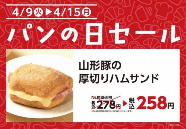 パンの日セール4月9日