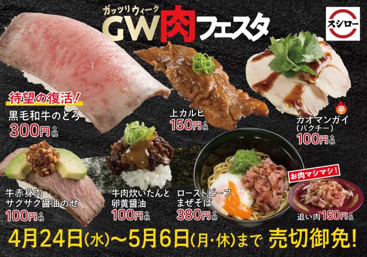 肉フェスタ対象商品