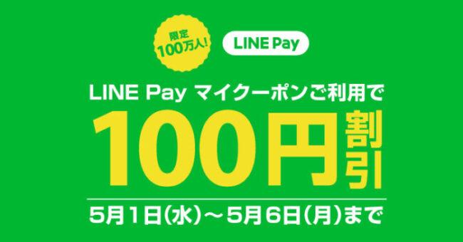 LINE Payマイクーポン