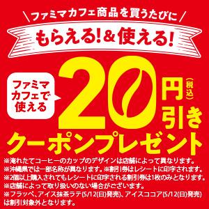 ファミマカフェで使える20円クーポン