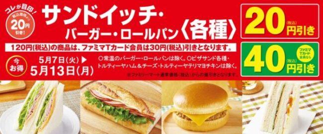 サンドイッチ・バーガー・ロールパンセール