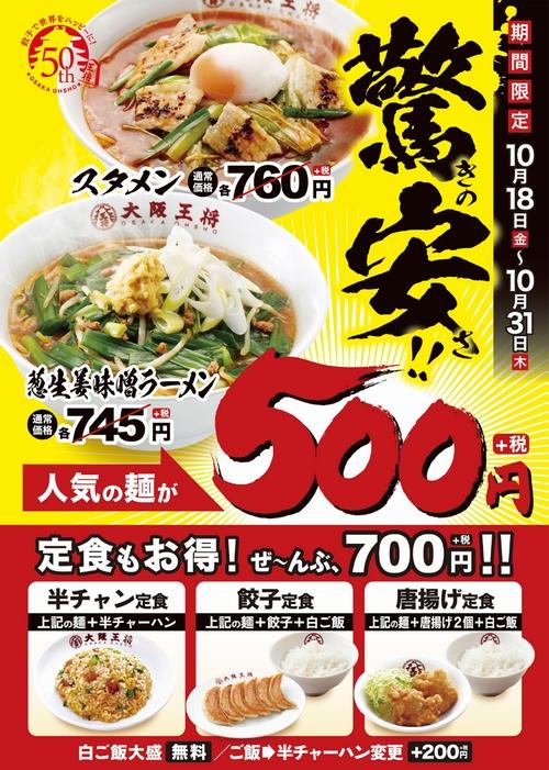 人気の麺フェア