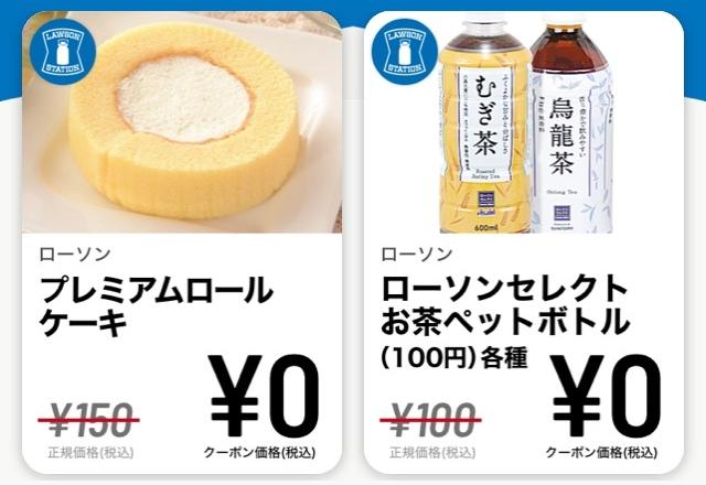 LAWSON0円クーポン