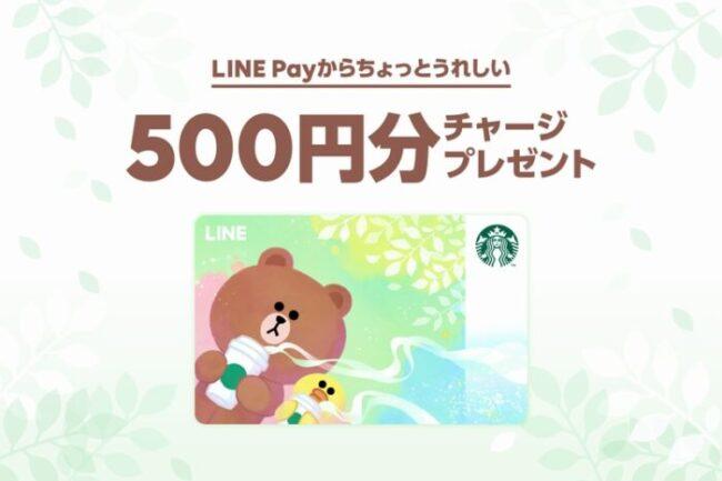 500円分チャージもらえる