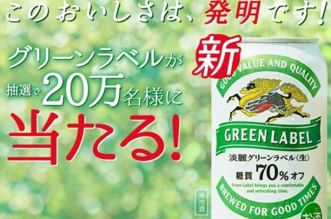 新グリーンラベル