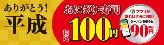 平成最後のおにぎり・寿司セール