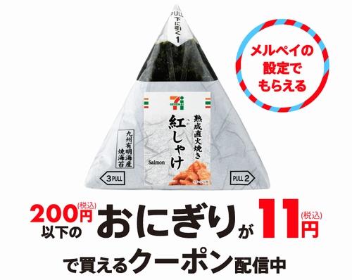 おにぎり11円クーポン