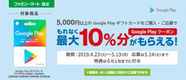 ファミリーマート限定、Google Play ギフトカードキャンペーン