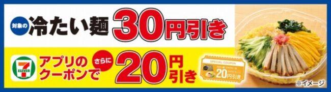 冷たい麺セール