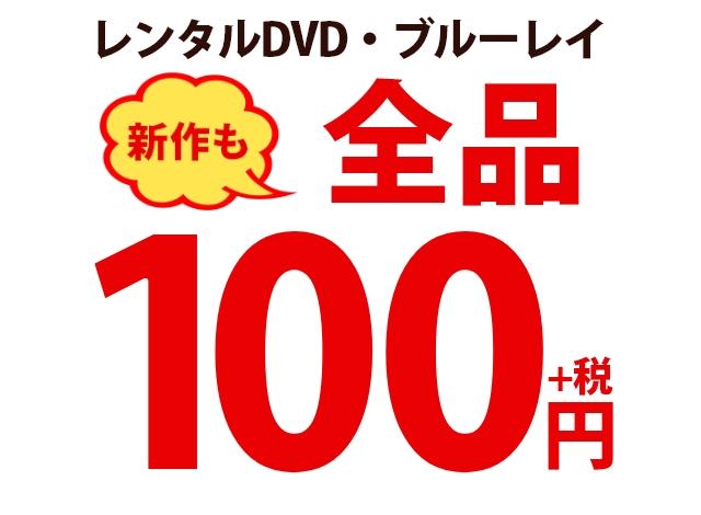 全品100円