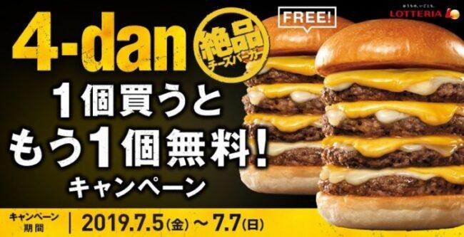 4-dan全品チーズバーガーもう一個無料
