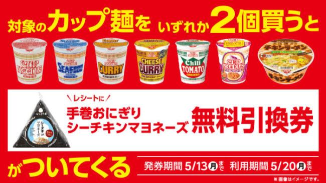 カップ麺キャンペーン