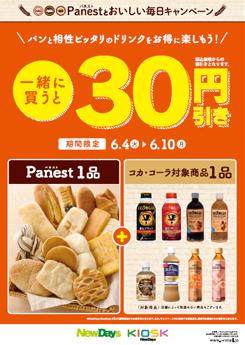 Panestと一緒に買うと30円引き