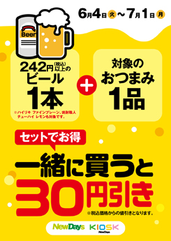 アルコールおつまみ30円引き