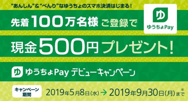 ゆうちょPayデビューキャンペーン