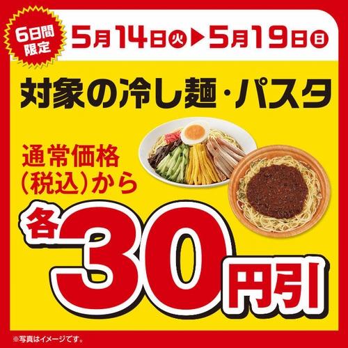 冷し麺・パスタセール