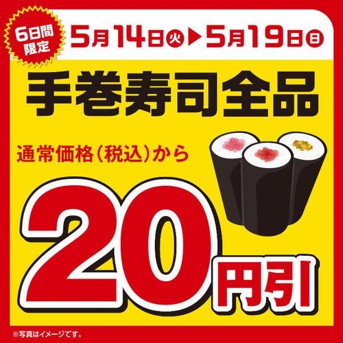 手巻寿司セール