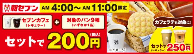 朝セブンセブンカフェとパン
