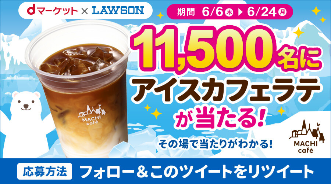 LAWSONアイスカフェラテ当たる