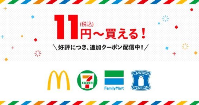 11円で買える!