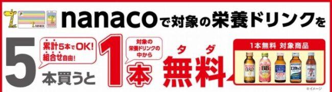 nanaco栄養ドリンクキャンペーン