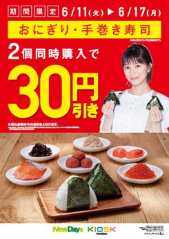 おにぎり・手巻き寿司セール