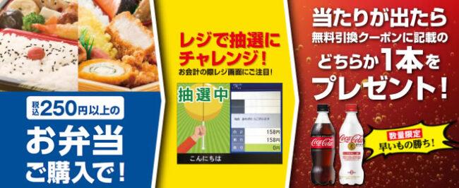 コカ・コーラレジキャンペーン