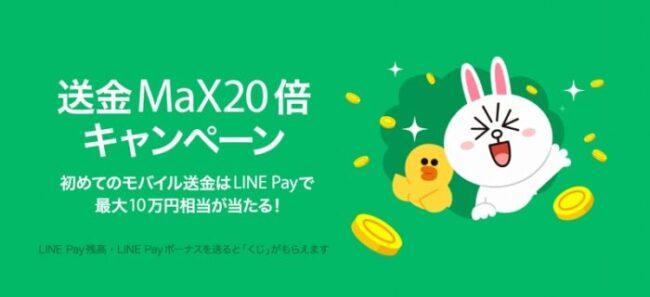 送金MAX20倍キャンペーン