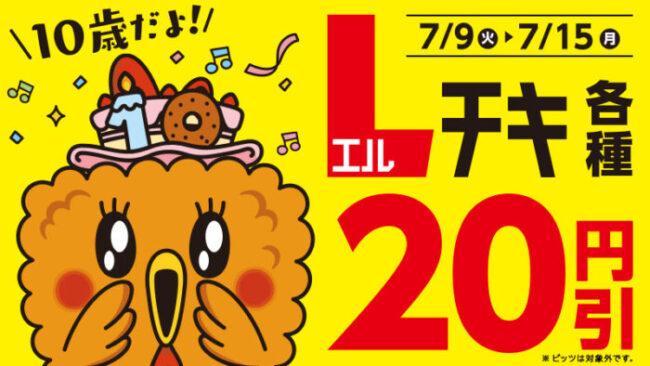 Lチキ20円引き