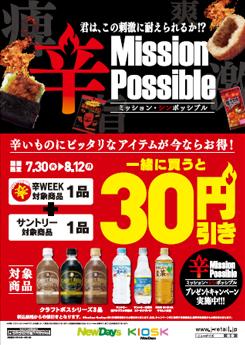 辛MISSION POSSIBLE
