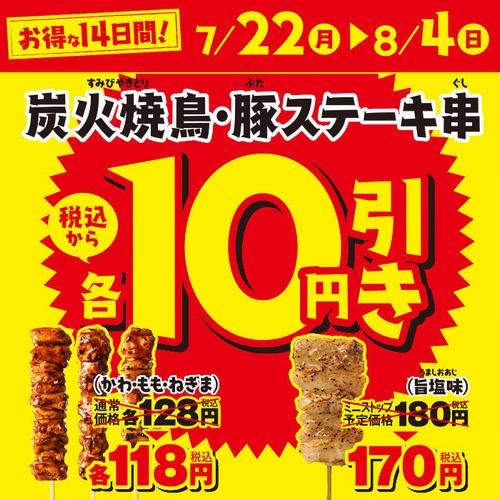 串10円引き