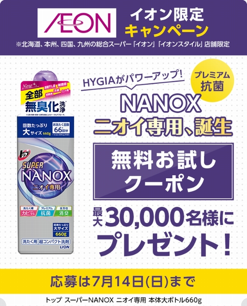 nanoxクーポン
