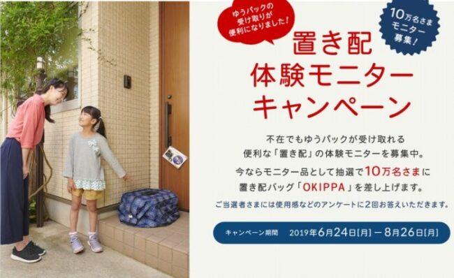 OKIPPAモニターキャンペーン