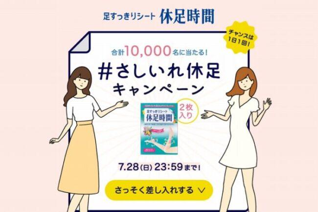 #さしいれ休足キャンペーン