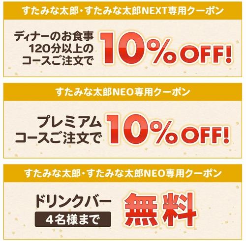 すたみな太郎 10%OFFクーポン