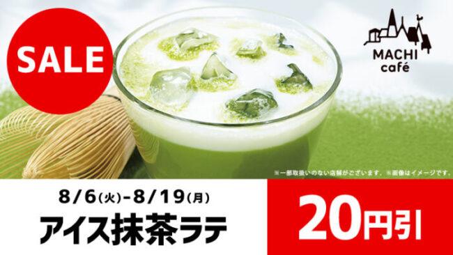アイス抹茶ラテセール