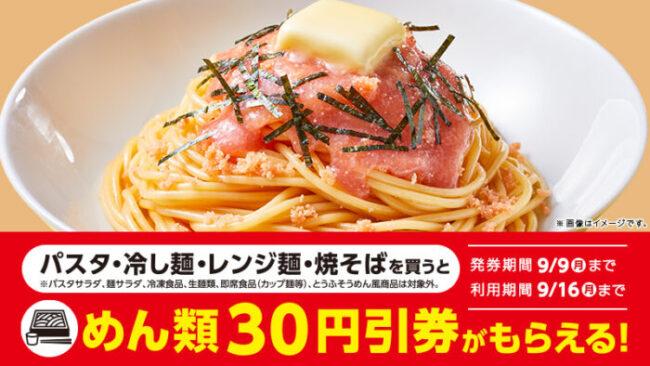 麺キャンペーン