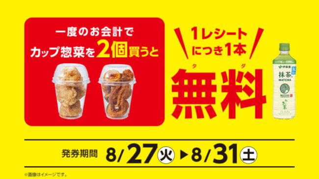 カップ惣菜キャンペーン