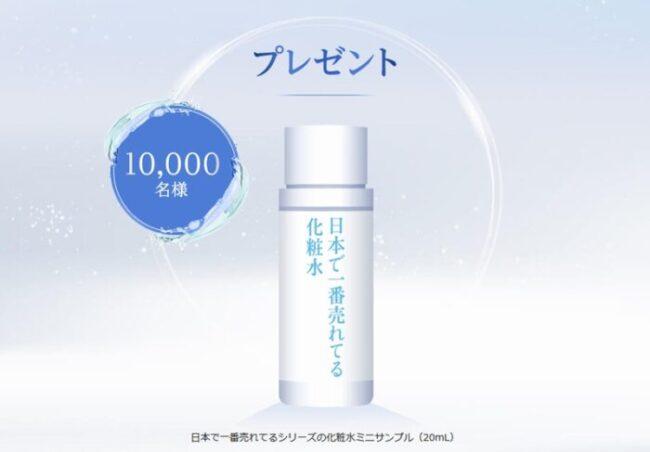 日本一売れてる化粧水