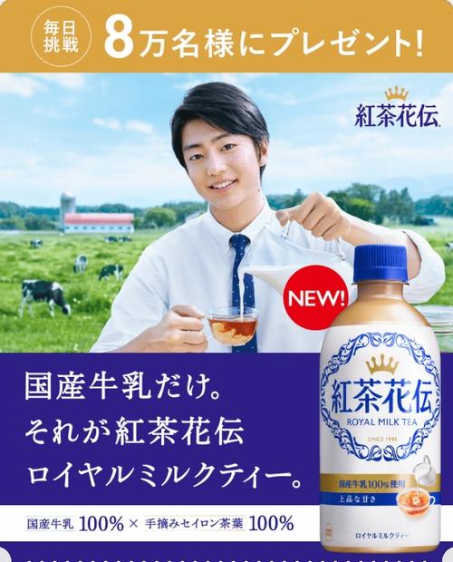 国産牛乳だけ。それが紅茶花伝ロイヤルミルクティー。