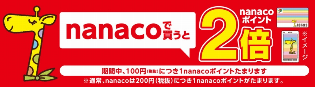 nanaco2倍キャンペーン