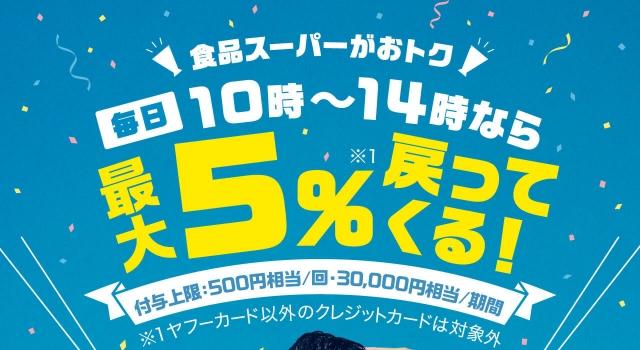 スーパーマーケット限定キャンペーン